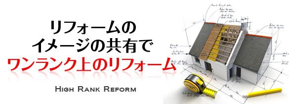 リフォームイメージの共有でワンランク上のリフォーム画像