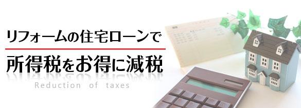 リフォームの住宅ローンで所得税をお得に減税画像