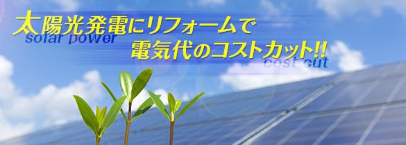 太陽光発電画像