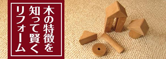 木材の特徴を知って賢くリフォームタイトル