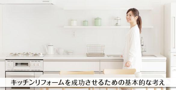 キッチンリフォームを成功させるための基本的な考え