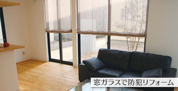 窓ガラスで防犯リフォーム