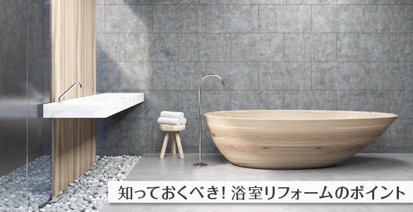 知っておくべき!浴室リフォームのポイント