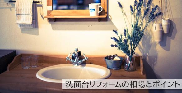 洗面台リフォームの相場とポイント