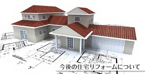 今後の住宅リフォームについて