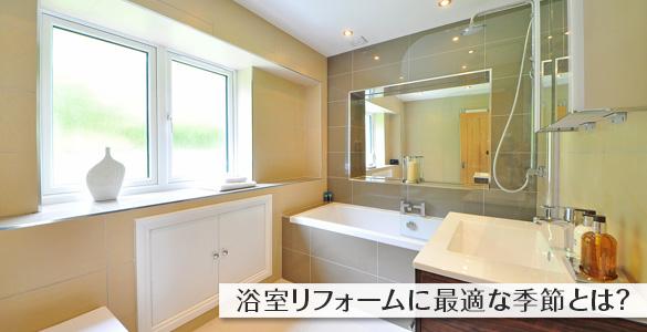 浴室リフォームに最適な季節とは