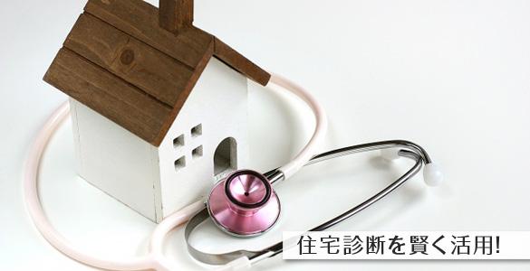 住宅診断を賢く活用