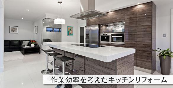 作業効率を考えたキッチンリフォーム